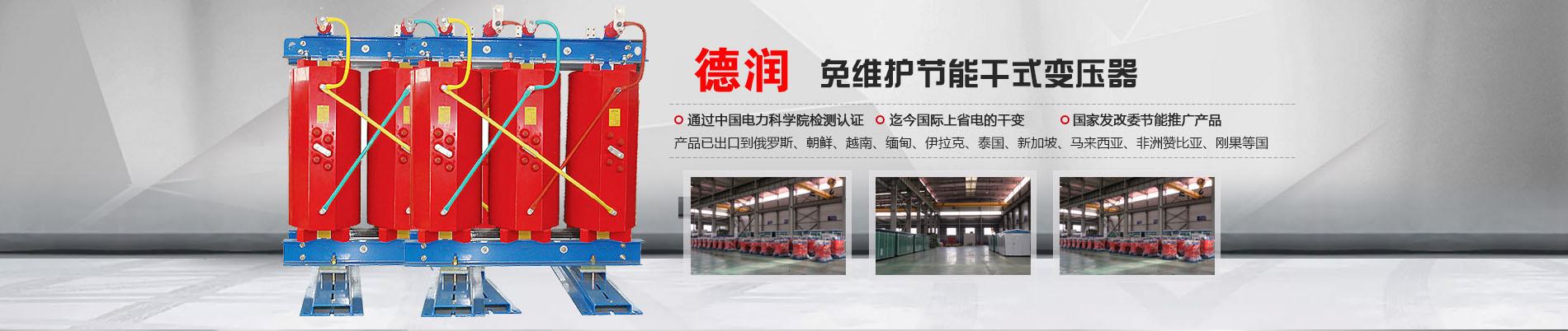 漯河干式变压器厂家
